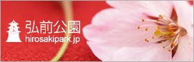 Hirosaki Park infomation site