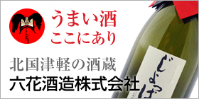 Rokka Shuzo Co., Ltd.