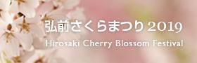 Hirosaki Cherry Blossom Festival 2019