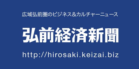 広域弘前圏のビジネス&カルチャーニュース