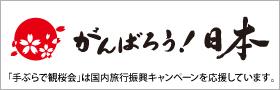 がんばろう!日本|日本を元気に、旅で笑顔に。