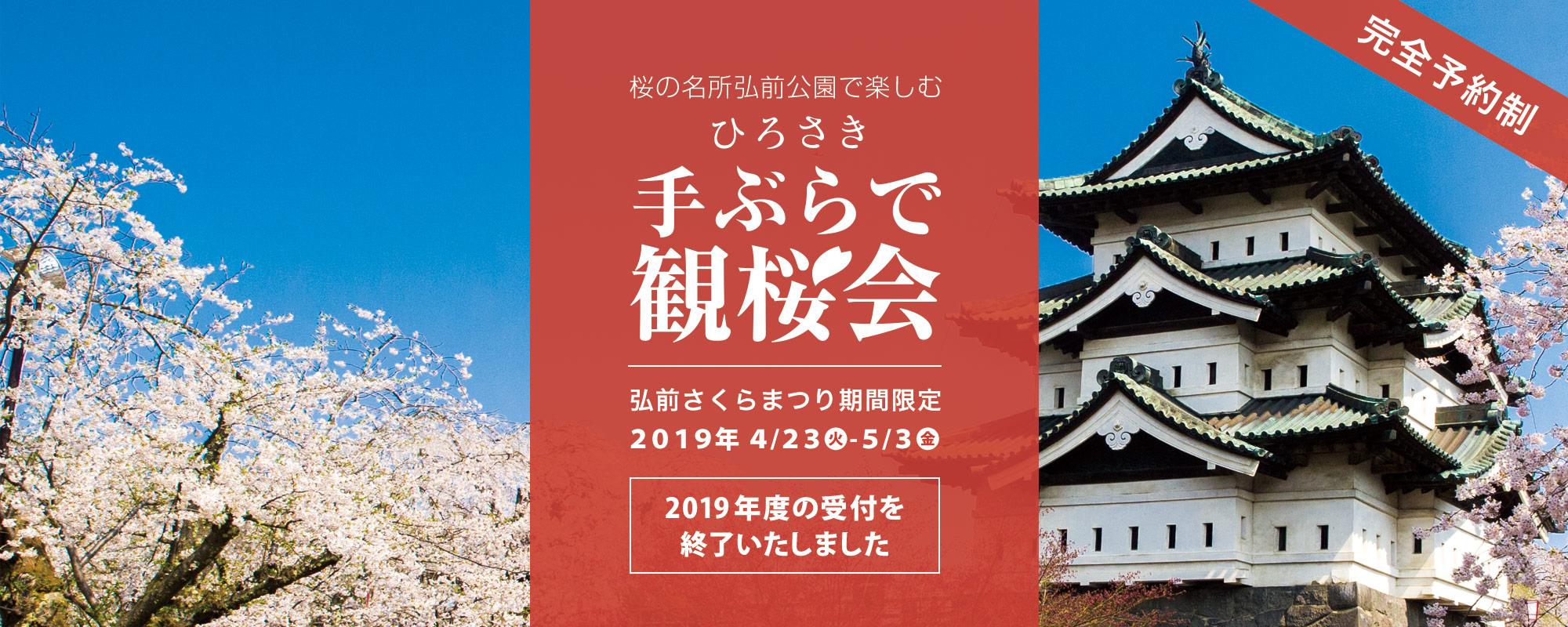 手ぶらで観桜会 弘前城と桜