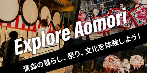 Explore Aomori 青森の暮らし、お祭り、文化を体験しよう!