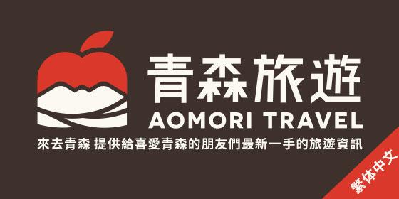 青森旅遊 AOMORI TRAVEL