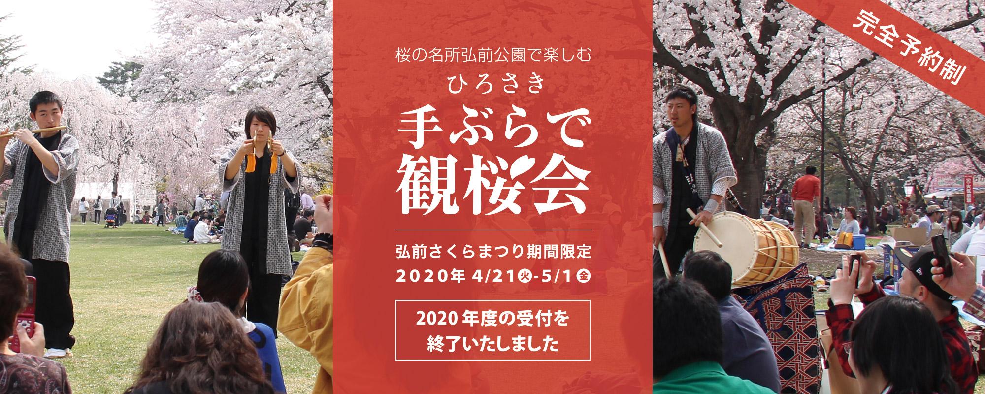 手ぶらで観桜会 ねぷた囃子の演奏